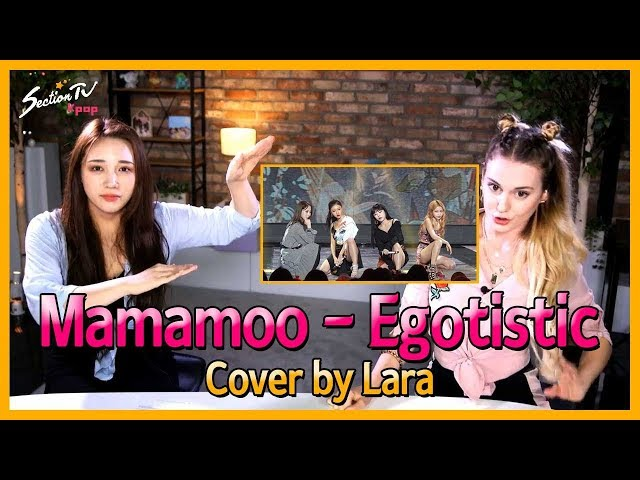 Mamamooo - Egotistic (Cover by Lara) [SectionTV - Kpop]