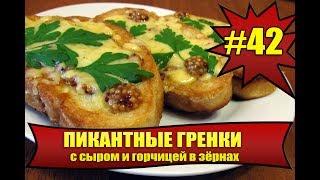 ПИКАНТНЫЕ ГРЕНКИ С СЫРОМ И ГОРЧИЦЕЙ В ЗЁРНАХ. #42. Удиви мужа! toasts with cheese and mustard