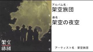 舞台のサントラとして製作された本作品は、 かわかみふゆめ(Vo,Key,Cho...