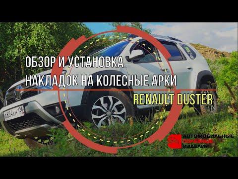 Накладки на колесные арки Рено Дастер (Renault Duster) - инструкция по установке (api174.ru)