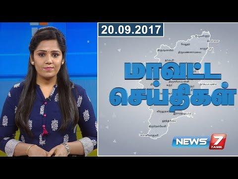 Tamil Nadu District News | 20.09.2017 | News7 Tamil