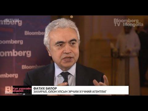 Фатих Билор: 2020 онд газрын тосны нийлүүлэлт эрэлтээсээ өдрийн 1 сая баррелиар давна