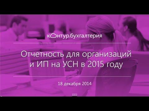 Отчетность для ООО и ИП на УСН в 2015 году