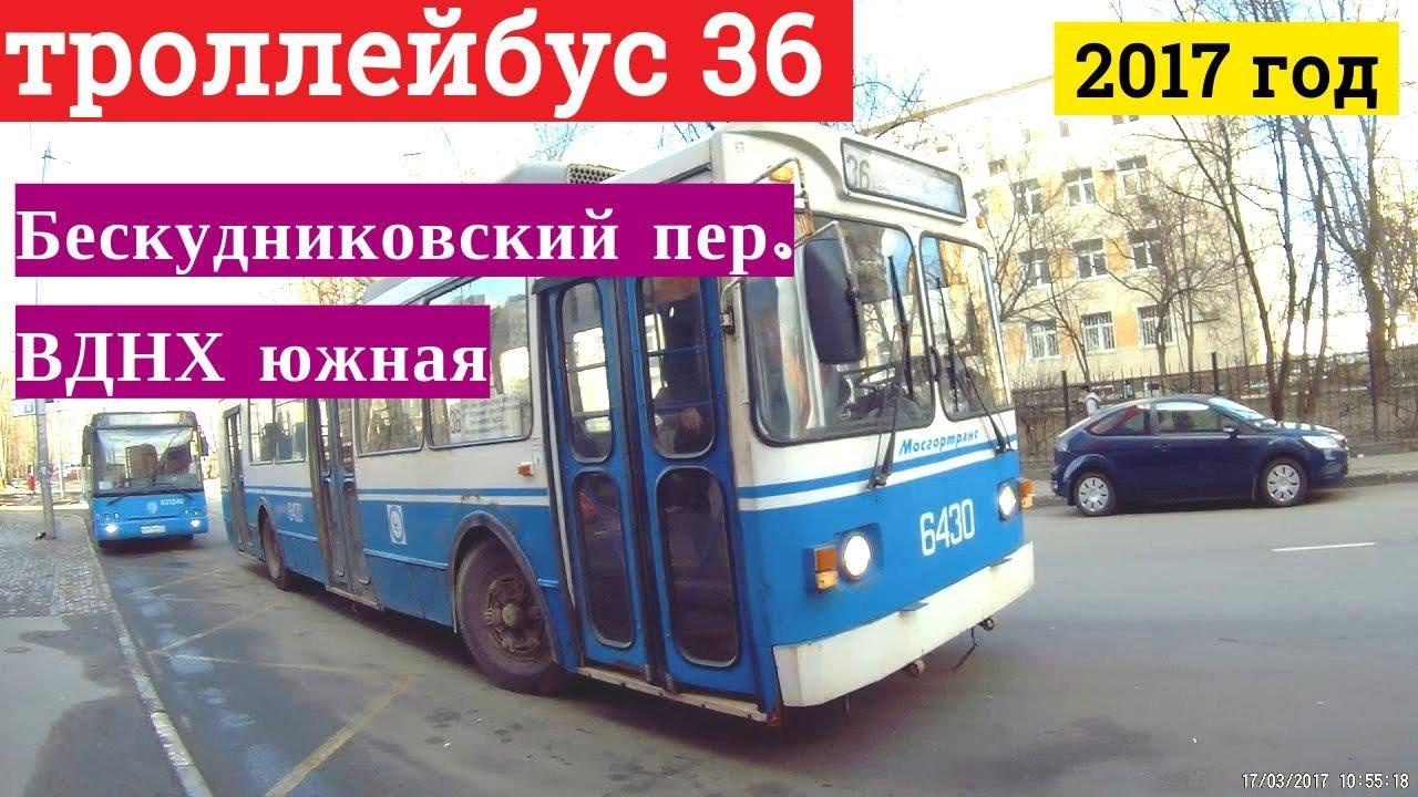 государственное бюджетное троллейбус 36 маршрут москва разбор