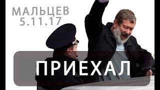Революция ГДЕ Мальцев Видео артподготовка 5.11.17 революция против Путина последние Новости.