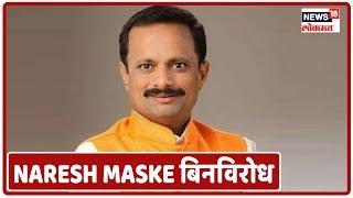 Breaking News : ठाण्याच्या महापौरपदी ShivSena, Naresh Mhaske बिनविरोध