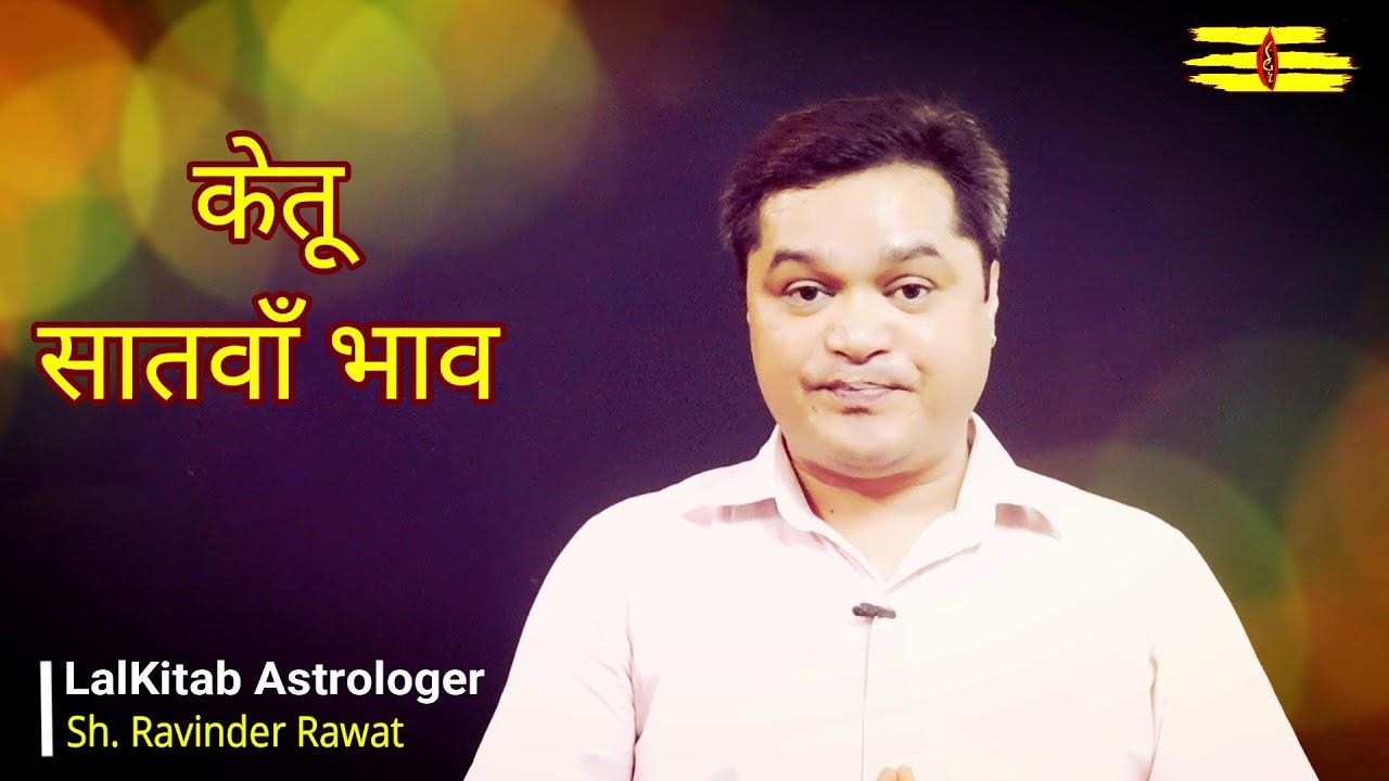 #Ketu#Ketu 7th house#Ketu in 7th house#7th bhav ketu#Ketu mahadasha#Lalkitab Astrology