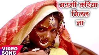 सबसे हिट गाना 2017 - मउगी करिया मिलल ना - Maugi Kariya Milal - Santosh Renu Yadav - Bhojpuri Songs
