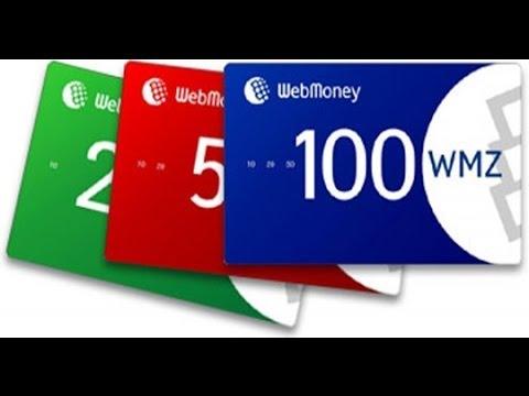 №9 - WebMoney. Как пополнить? Как получить кредит? Видеокурс «Электронные платежные системы»