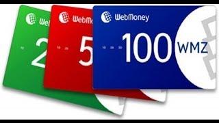 №9 - WebMoney. Как пополнить? Как получить кредит? Видеокурс «Электронные платежные системы»(Продолжение урока