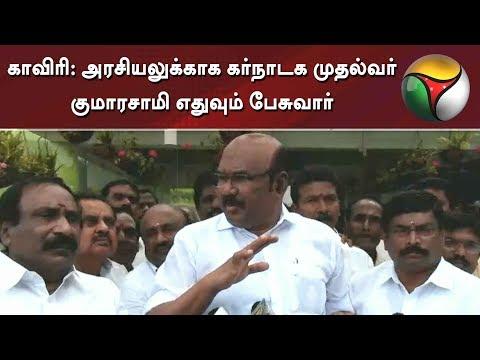 காவிரி: அரசியலுக்காக கர்நாடக முதல்வர் குமாரசாமி எதுவும் பேசுவார் - அமைச்சர் ஜெயக்குமார் #Cauvery