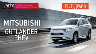 Тест-драйв - Mitsubishi Outlander PHEV (Наши тесты) - АВТО ПЛЮС