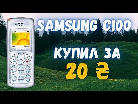 Покупка Samsung C100, это просто находка ;)