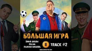 Сериал БОЛЬШАЯ ИГРА стс музыка OST #2 Пьяная Любовь   Дима Билан - Polina