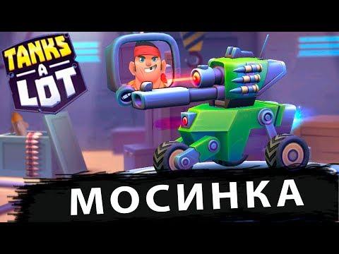 Tanks A Lot -  МОСИНКА