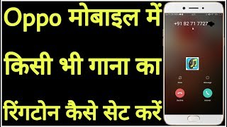 Hi friends is video me main aapko oppo mobile ringtone set karne ka tarika bataya hun (1) imo par photo kaise bheje // how to send on im...