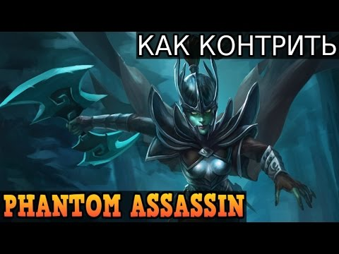 видео: КАК КОНТРИТЬ ФАНТОМКУ