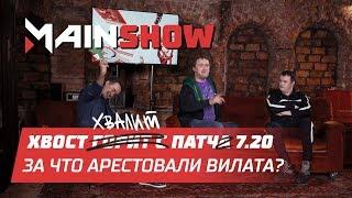 Download Mainshow: 7.20, Артефакт и арест Вилата Mp3 and Videos