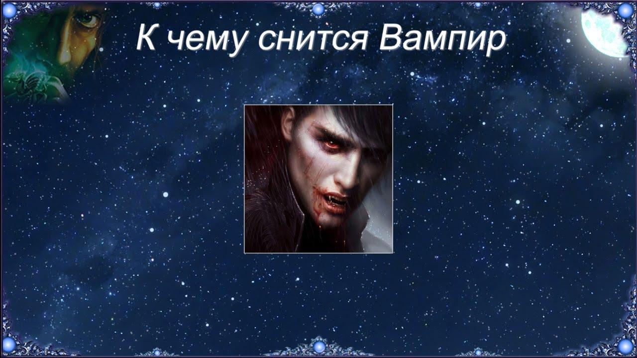 К чему снится Вампир (Сонник)