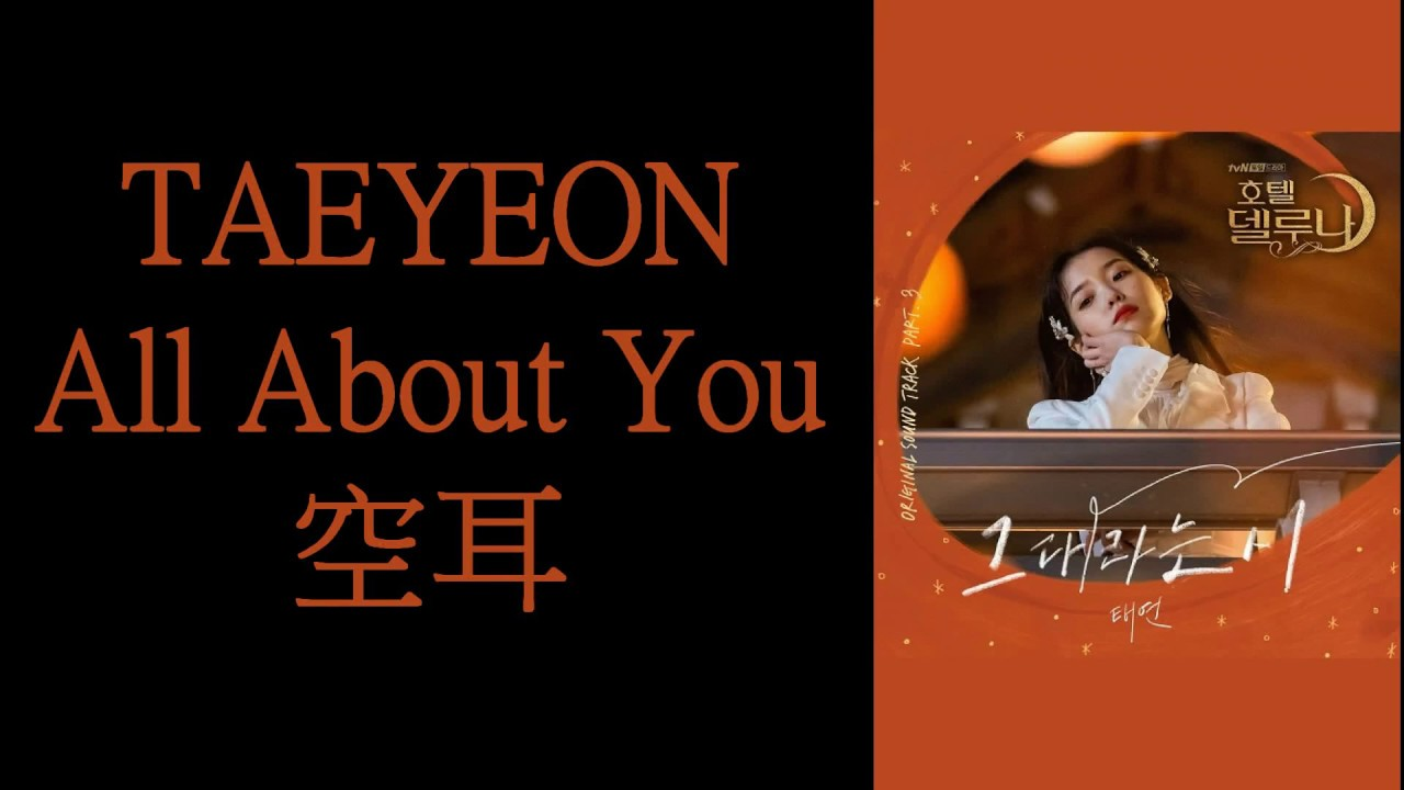 TAEYEON - All About You 空耳 (Hotel Del Luna OST Part.3) - YouTube