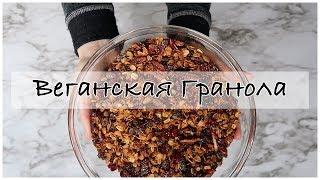 Простой рецепт гранолы из овсянки | Домашние Мюсли | Vegan Granola