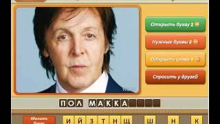 Игра Угадай личность Одноклассники как пройти 26, 27, 28, 29, 30 уровень, ответы?