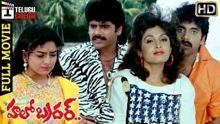Hello Brother Full Movie HD | Nagarjuna | Soundarya | Ramya Krishna | Ali | Telugu Cinema