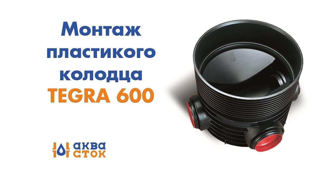 Монтаж пластикого колодца TEGRA 600