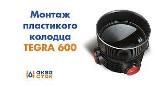 Аквасток a-stok.ru: Монтаж пластикого колодца TEGRA 600(Аквасток a-stok.ru: Монтаж пластикого колодца TEGRA 600 диаметром 600 мм http://a-stok.ru/3/tegra_video.html#600., 2010-01-30T19:52:26.000Z)