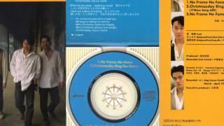1994年4月に発表したシングル「No Frame No Fame」のカップリング曲。デ...