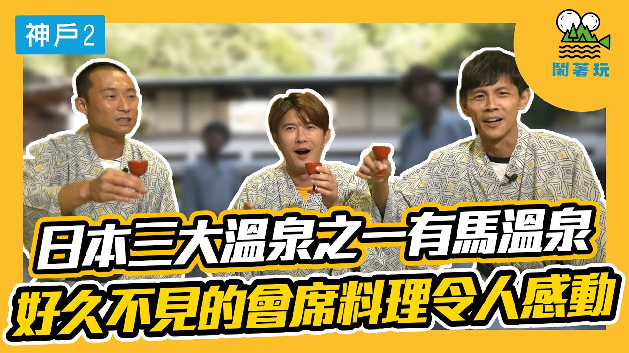 【鬧著玩#18】日本   日本三大溫泉之一:神戶有馬溫泉 好久不見的會席料理令人感動 - YouTube
