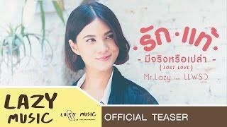 รักแท้มีจริงหรือเปล่า (Lost Love) - Mr.Lazy Feat.แพรว คณิตกุล [Official Teaser]