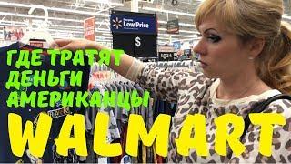 Walmart. Товары для Рукоделия, Детская Одежда, Обувь. Сколько Тратит Семья 5 Человек в США? Как Выбрать Детскую Одежду Обувь