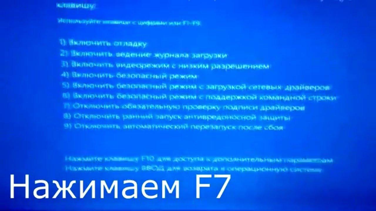 отключить проверку подписи драйверов windows 8