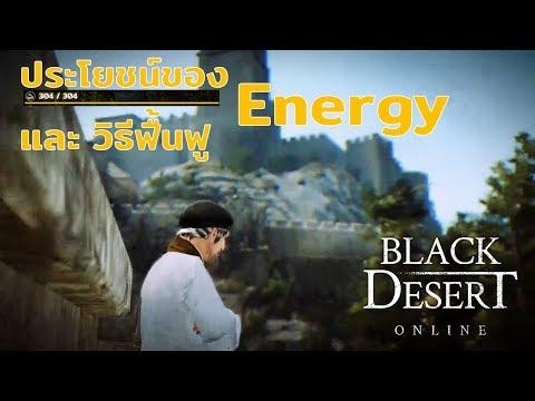 [BDO] ประโยชน์ และ วิธีฟื้นฟู ค่ากำลัง (Energy guide)