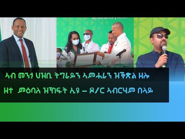 Ethiopia - ESAT Tigrigna News Mon 24 May 2021