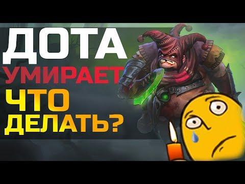 видео: dota 2 УМИРАЕТ - ЧТО ДЕЛАТЬ?
