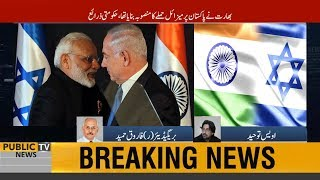 India & Israel had planned to launch a missile attack on Pakistan via Rajasthan, sources