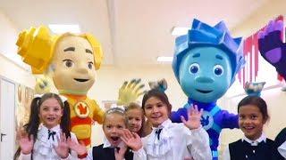 Фиксики идут в школу 1 сентября | Детские песенки с фиксиками | музыкальный клип