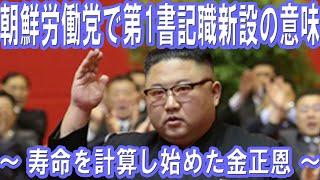 朝鮮労働党で第1書記職新設の意味 ~ 寿命を計算し始めた金正恩 ~