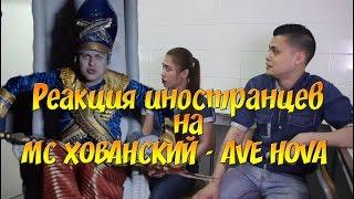�������� ���� Реакция иностранцев на МС ХОВАНСКИЙ - AVE HOVA ������