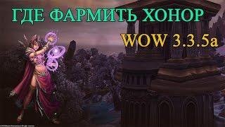 ГДЕ ФАРМИТЬ ХОНОР I WOW 3.3.5a