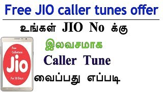 ... jio free caller tune offer for your number trick to activate reliance app...
