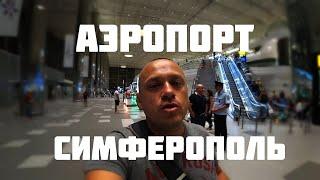 Аэропорт Симферополь Крымская Волна
