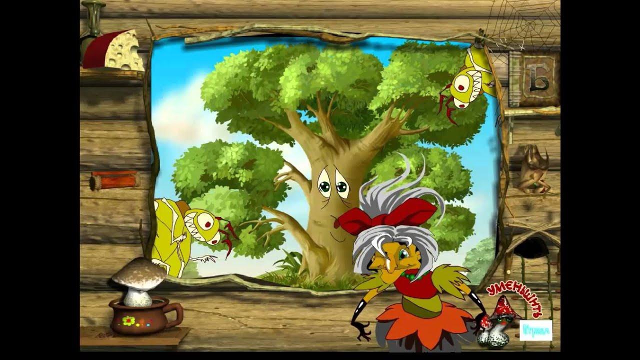 Время: Развивающий мультфильм мальчик кормил муху мовою можете прослушать