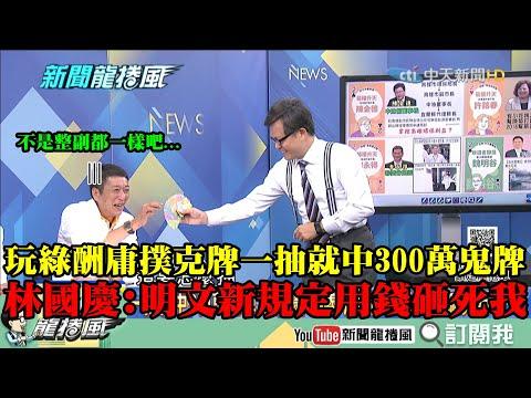 【精彩】太巧了...玩綠酬庸撲克牌一抽就中「300萬鬼牌」 林國慶爆:明文新規定用錢砸死我!