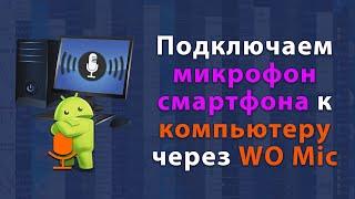 Как использовать микрофон смартфона на компьютере по USB (Wo Mic)
