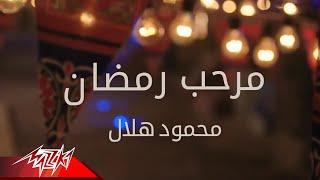 Mahmoud Helal - Marhab Ramadan | محمود هلال - مرحب رمضان