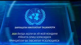 Президент янги қонун имзолади: Ўзбекистон аҳолиси рўйхатдан ўтказилади!