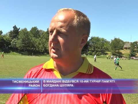 В Майдані відбувся 10-ий турнір пам'яті Богдана Шуляра